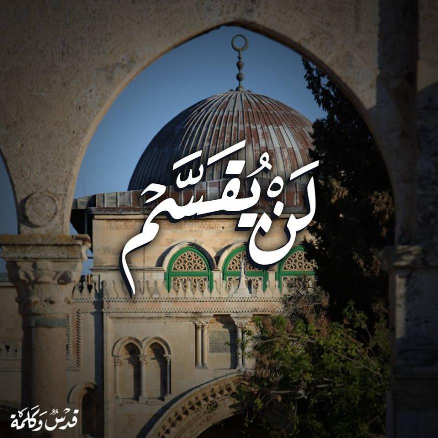 حماس: رهان الاحتلال على تقسيم المسجد الأقصى خاسر وسيفشله شعبنا