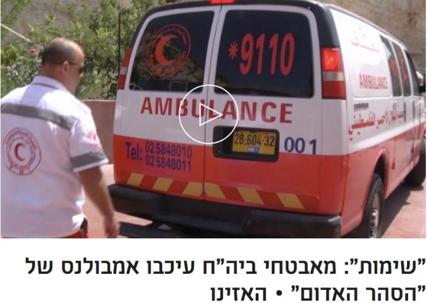 """""""ليموت"""" هذا ما قالته مسؤولة أمن إسرائيلية عن طفل فلسطيني مصاب"""