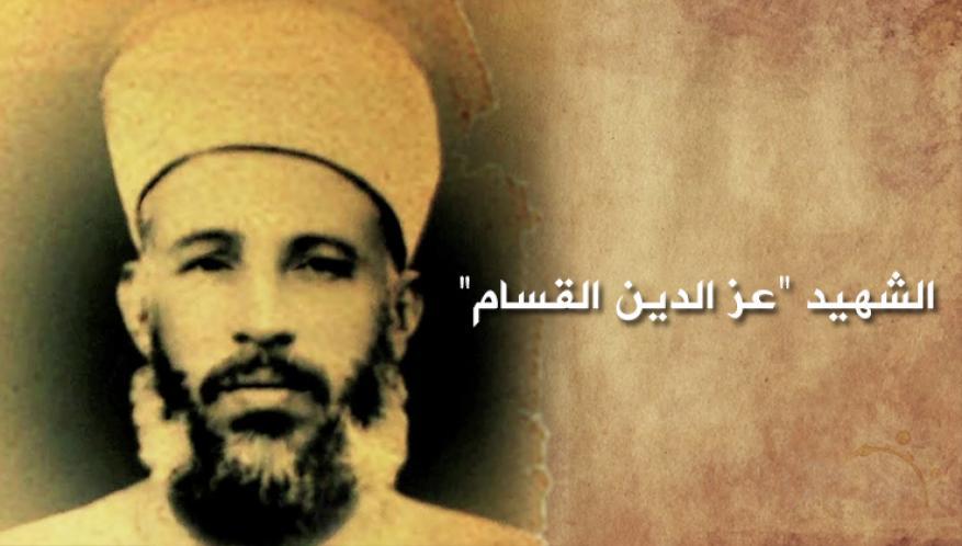 """في الذكرى الـ 85 لاستشهاده.. حماس: سائرون على درب """"عز الدين القسام"""" حتى تحرير فلسطين"""