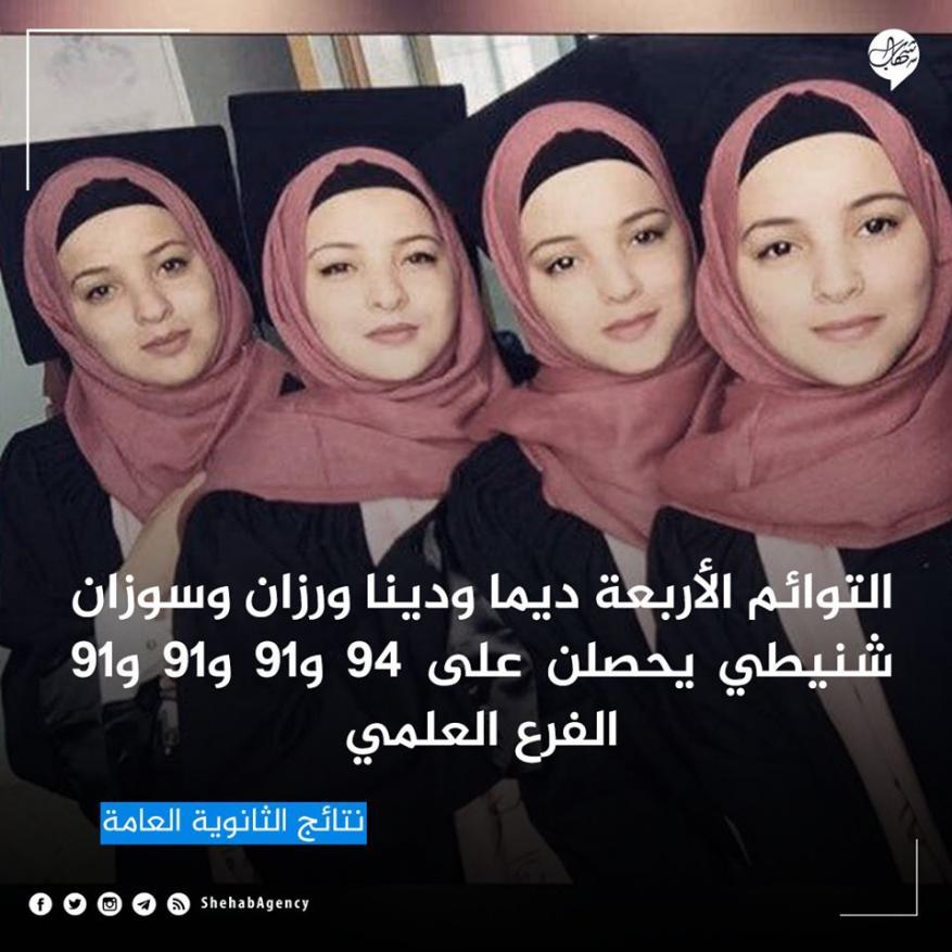 4 توائم فلسطينيات يحققن مفاجأة بالثانوية العامة