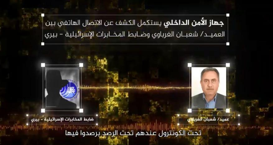 بالفيديو.. الداخلية تنشر المكالمة الصوتية كاملة بين العميد الغرباوي وضابط الشاباك الإسرائيلي