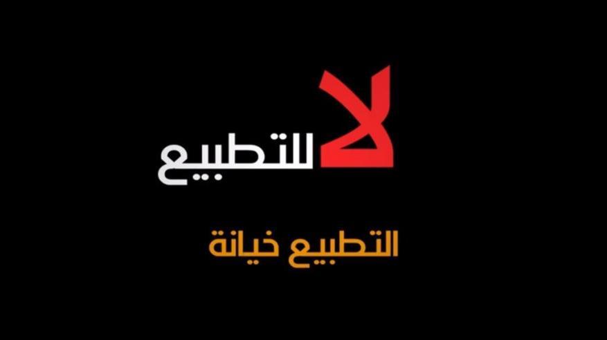 """""""مغاربيون ضد التطبيع"""": التّطبيع مع الكيان الصّهيونيّ خيانةٌ وفلسطين قضيّة الأمّة جمعاء"""