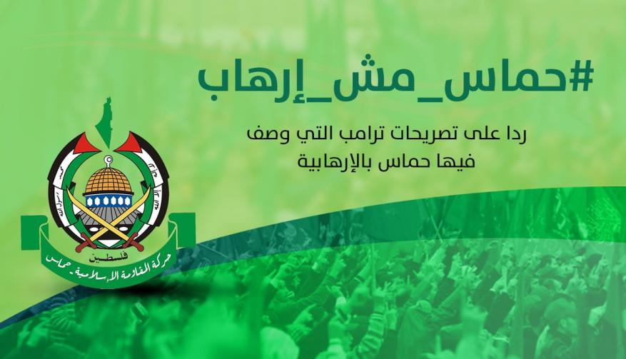 """""""حماس مش إرهاب"""".. يشعل مواقع التواصل عقب اتهام ترامب"""