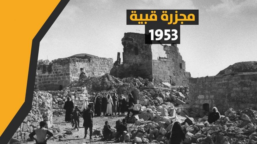 مذبحة قبية.. 66 عاما وإرهاب الاحتلال حاضراً