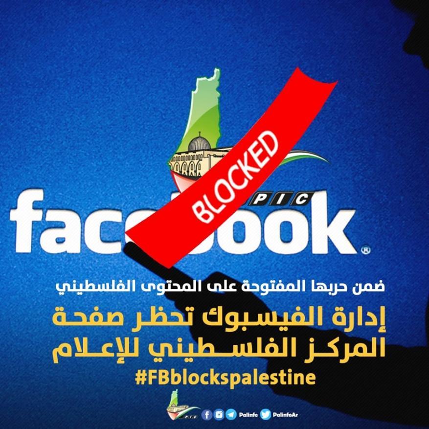 فيسبوك يحذف صفحة المركز الفلسطيني للإعلام
