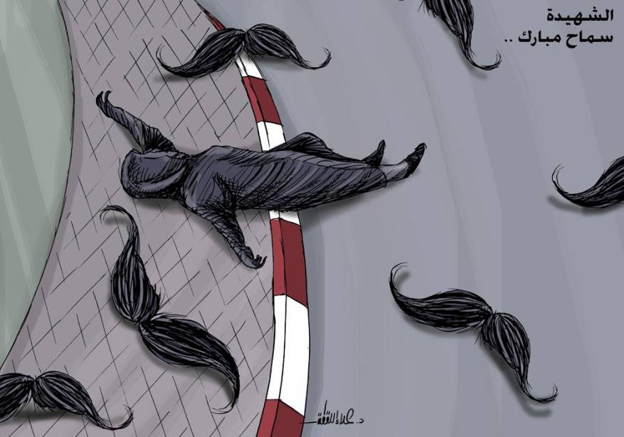 الشهيدة سماح مبارك وقلم الرصاص ؟!