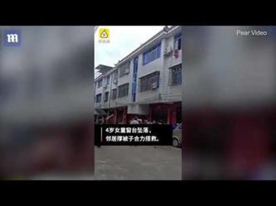 إنقاذ طفلة سقطت من شرفة شقة في الصين
