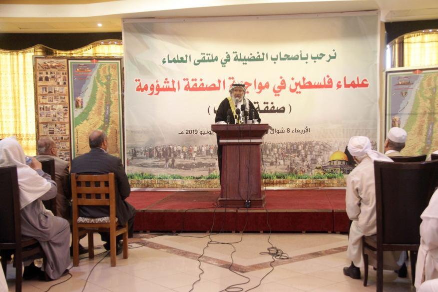 """علماء فلسطين: ورشة البحرين """"جريمة"""" تهدف لتصفية القضية الفلسطينية"""