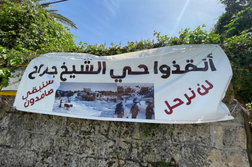 محكمة الاحتلال تؤجل البت في إخلاء المنازل بحي الشيخ جراح
