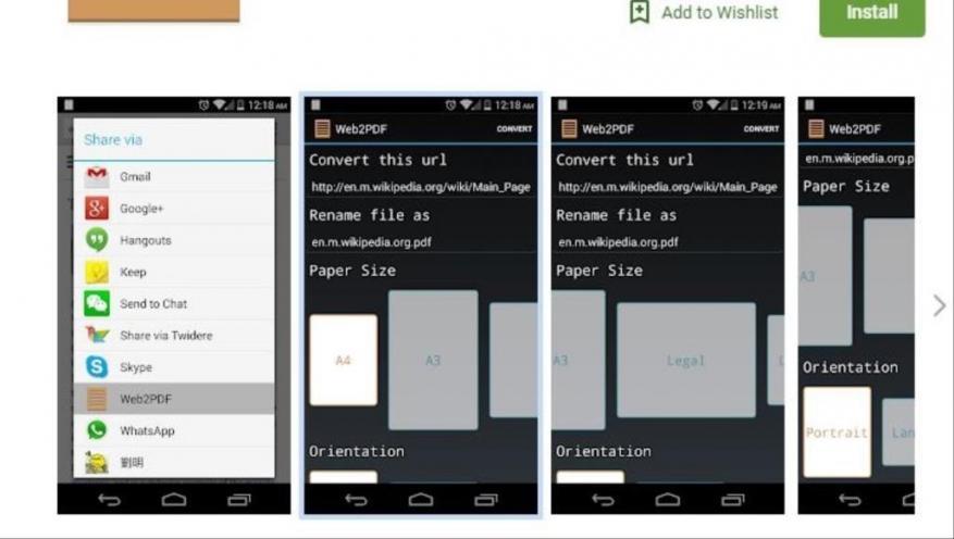"""تطبيق مجاني لتحويل صفحات الويب إلى مستندات """"بي دي أف"""""""