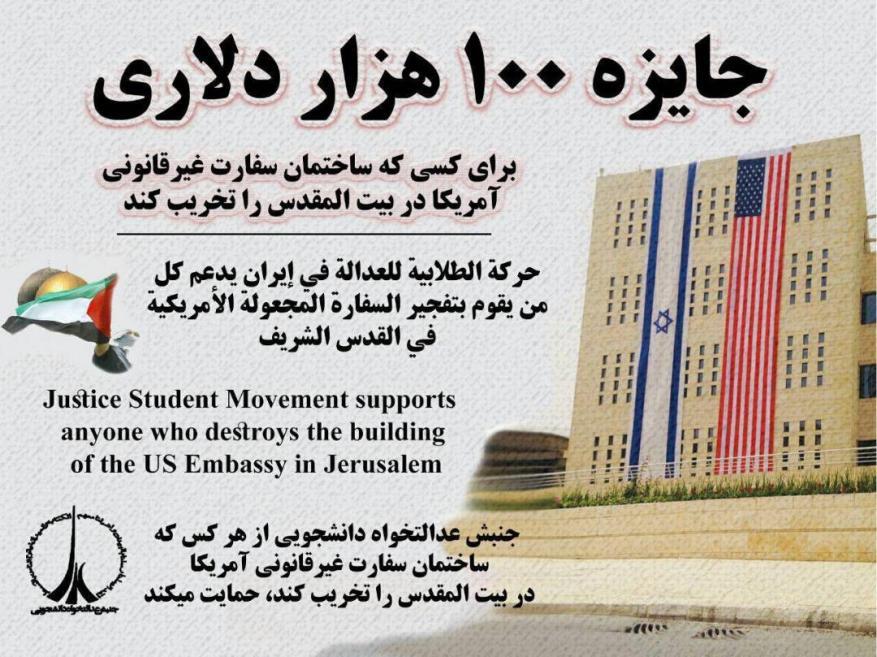 حركة إيرانية تحدد جائزة كبيرة لكل من يفجر السفارة الأمريكية
