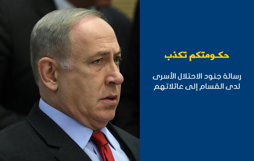 كتائب القسام تنشر رسالة الجنود الأسرى لعائلاتهم: حكومتكم تكذب