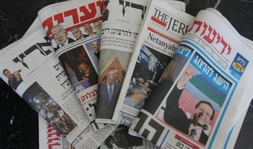 """صدمة """"إسرائيلية"""".. أبرز عناوين الصحافة العبرية اليوم"""
