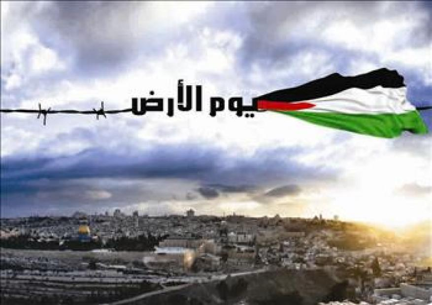 يوم الأرض الفلسطيني.. الثورة لا تزال مستمرة