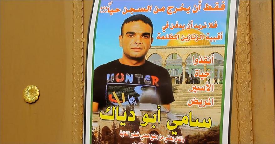 جنين: عائلة أسير مريض تدعو لتضافر الجهود للإفراج عنه لتدهور وضعه الصحي