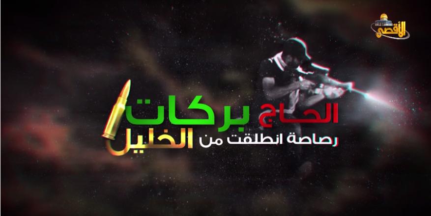 """""""الحاج بركات"""" يتهمه الاحتلال بالمسؤولية عن 56 عملية.. """"الأقصى"""" تروي سيرته"""