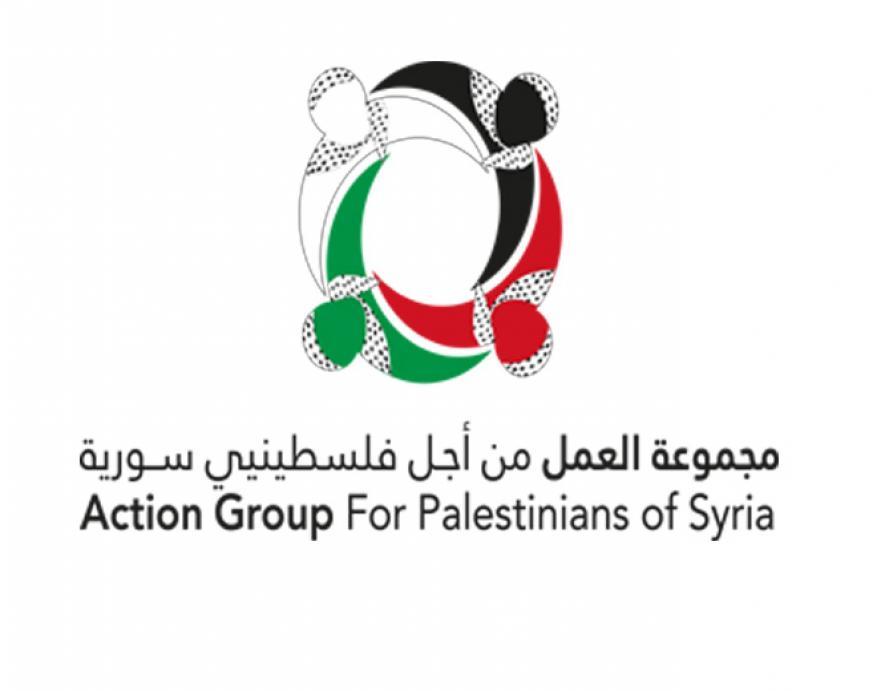 مجموعة العمل تدعو الأونروا إلى تفعيل الحماية لللاجئين الفلسطينيين السوريين