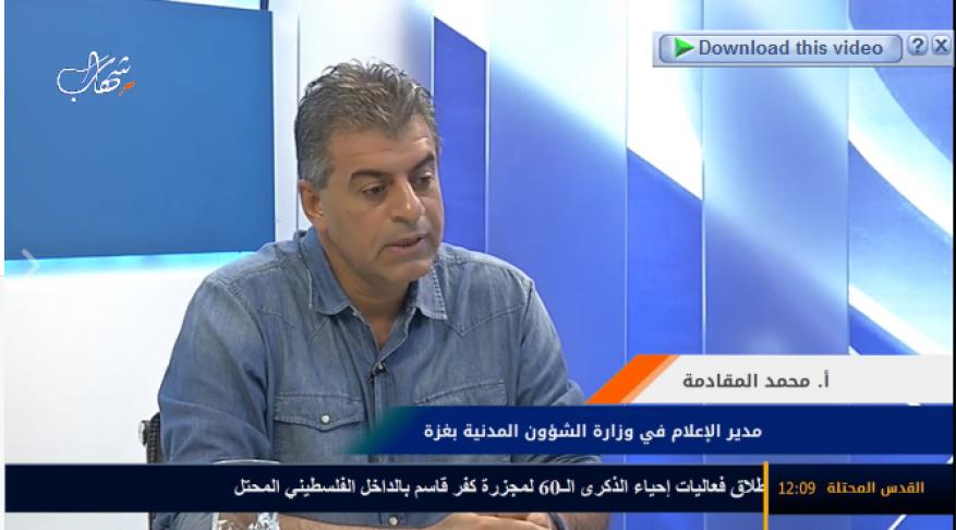 حلقة خاصة للحديث عمل هيئة الشؤون المدنية في قطاع غزة والشكاوى ضدها