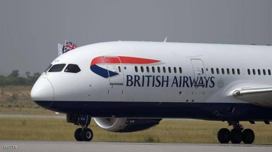الخطوط الجوية البريطانية تعلق رحلاتها إلى القاهرة