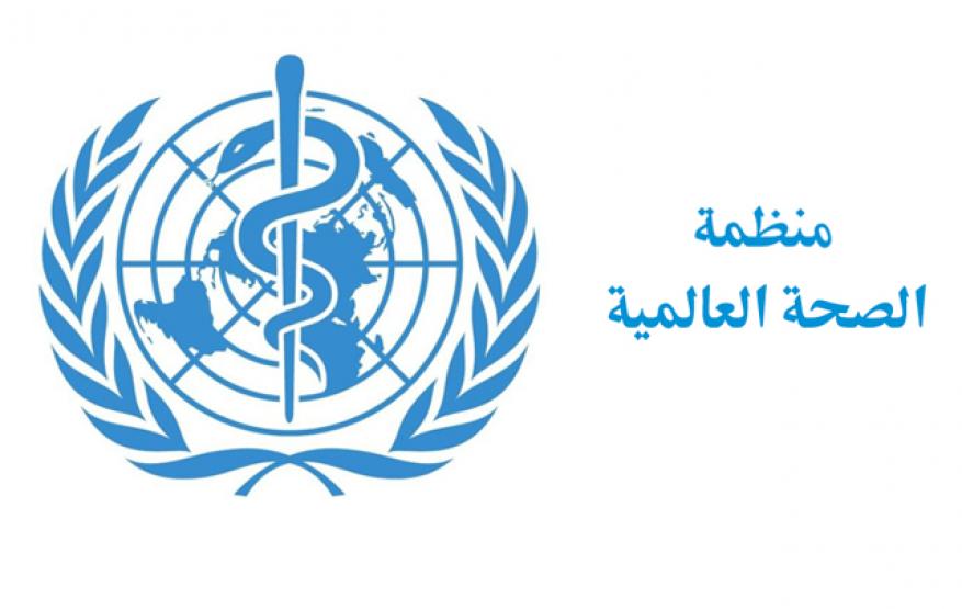 """منظمة الصحة العالمية تُصنف العزوبية """"إعاقة"""""""