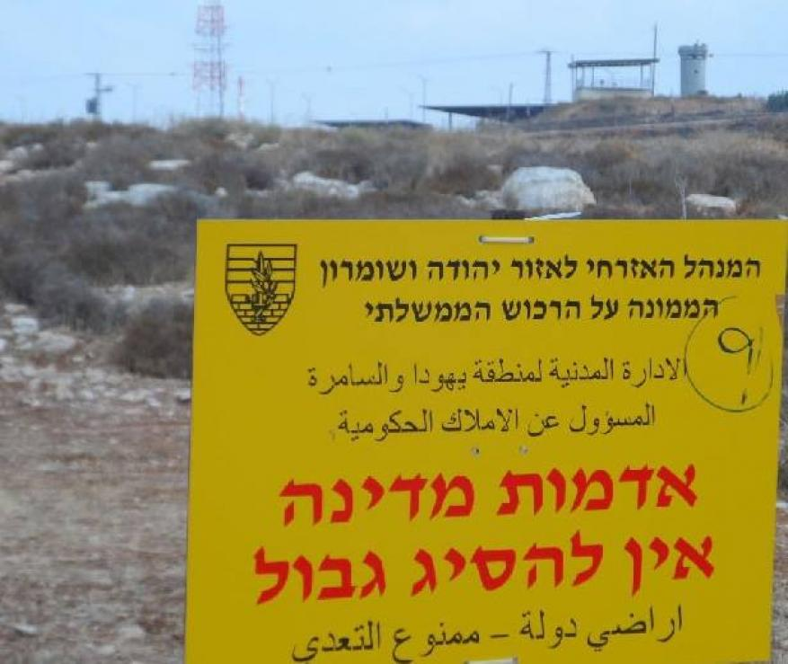 الاحتلال يخطر بالاستيلاء على أراض في طولكرم لصالح المستوطنين