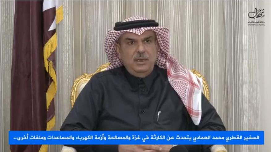 السفير العمادي: غزة على شفا كارثة ودول الحصار تحارب قطر لأنها تساعدها