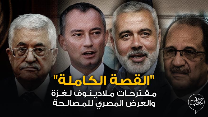 """""""القصة الكاملة"""".. مقترحات ملادينوف لغزة والعرض المصري للمصالحة"""