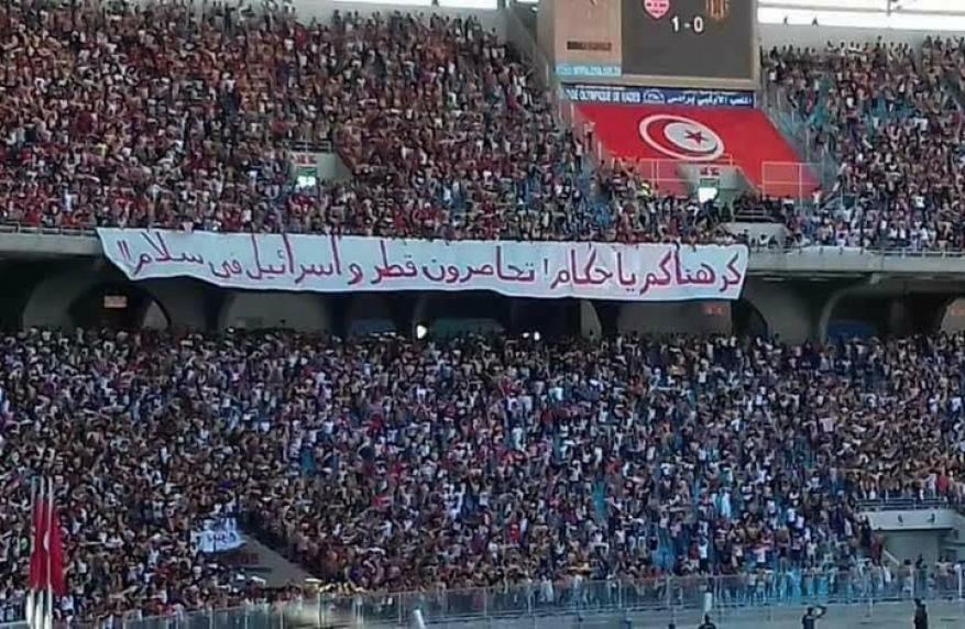 فيديو : جماهير الأفريقي التونسي تساند قطر في أزمتها الخليجية