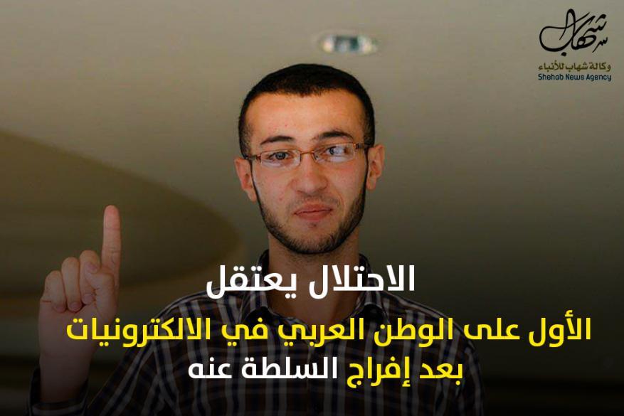 الاحتلال يعتقل الأول على الوطن العربي في الالكترونيات بعد إفراج السلطة عنه