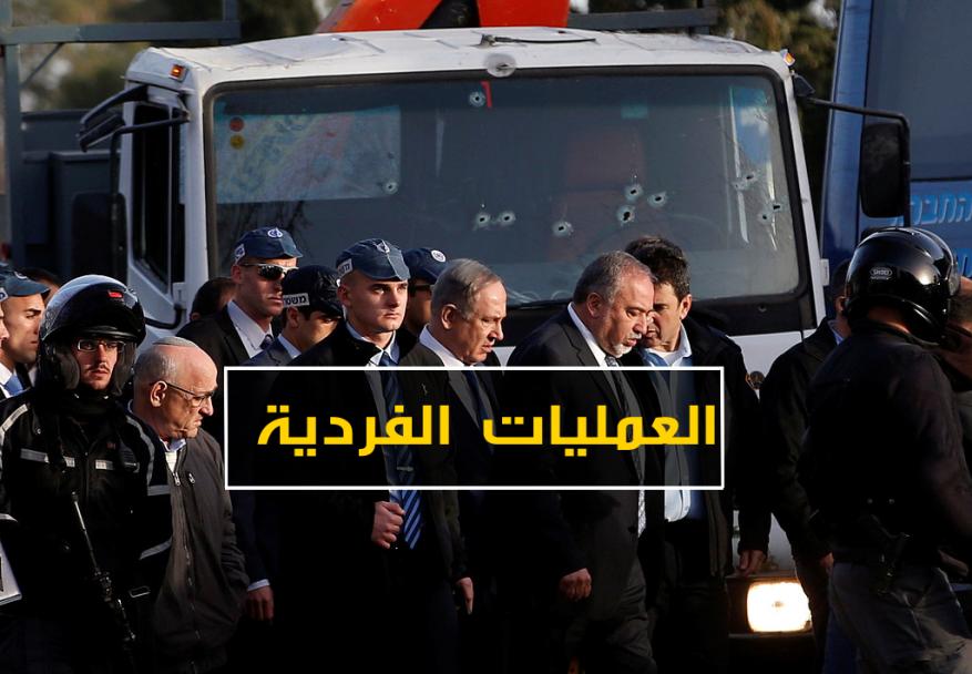 «العمليات الفردية» سلاح فلسطيني أخفق الاحتلال بمواجهته