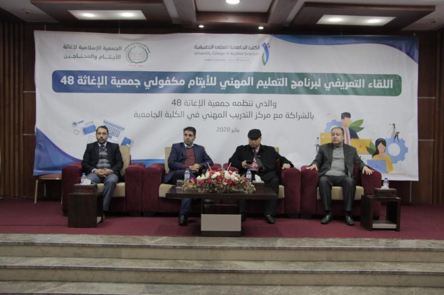 غزة: جمعية الإغاثة 48 تطلق مشروع التعليم المهني للأيتام