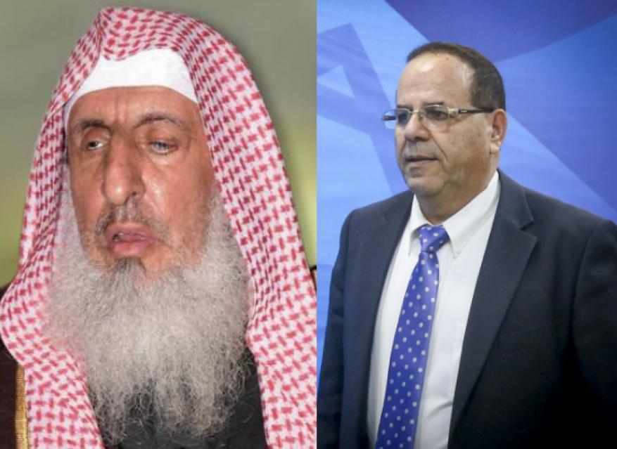 """وزير إسرائيلي يُشيد بمفتي السعودية ويدعوه لزيارة """"إسرائيل"""" لتكريمه"""