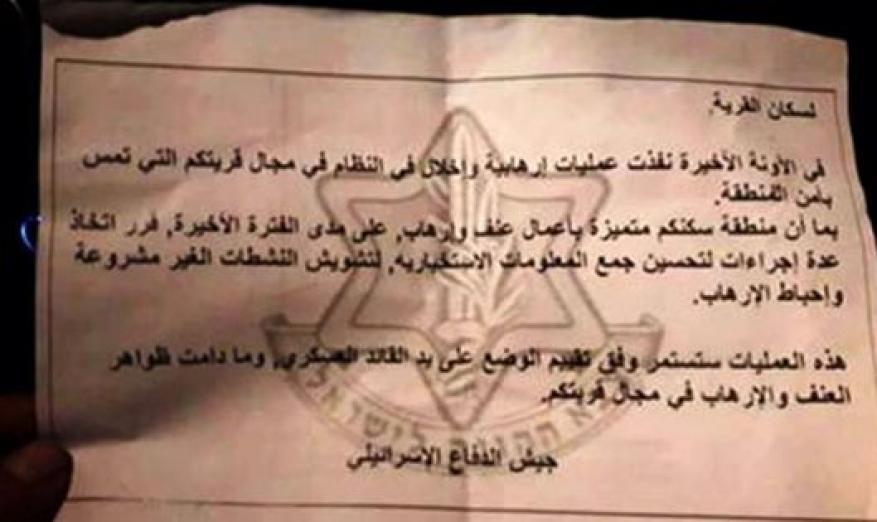 الاحتلال يوزع بيانات تهدد أهالي عزون شرق قلقيلية