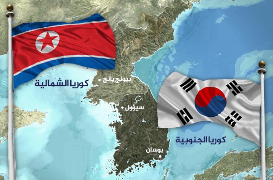 الكوريتان على طاولة الحوار.. بيونغ يانغ تحدد موعد وموضوع المحادثات مع جارتها