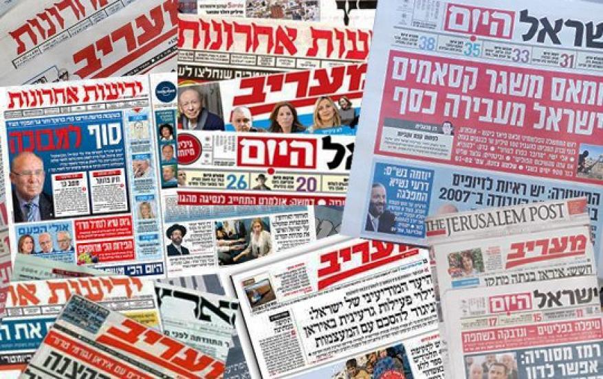 أقوال الصحافة العبرية الصادرة صباح اليوم الخميس
