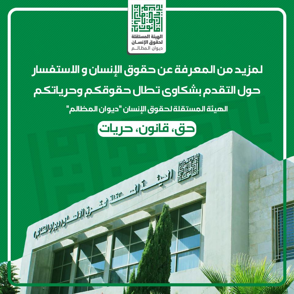 الهيئة المستقلة لحقوق الانسان