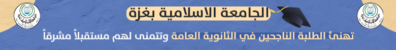 الجامعة الاسلامية بغزة